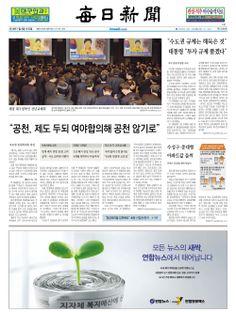 2014년 1월 8일 수요일 매일신문 1면