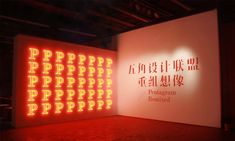 Synoptic Office—Index, Point, Line, and Shape, Exhibition Typography Interactive Walls, Wall Text, Coffee Shop, Typography, Neon Signs, Romantic, Display, Projects, Shape