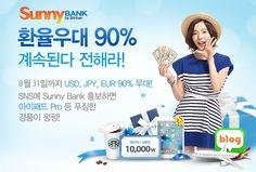 [이벤트] 신한은행 써니뱅크 환율우대 90% 계속된다 전해라! (출처 : 신한은행 .. | 네이버 블로그) http://me2.do/F4csf86g