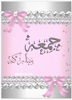 Jummah Mubarak Dua, Jumah Mubarak, Alhamdulillah, Hadith, Juma Mubarak Images, Quran Pak, Coran Islam, Duaa Islam, Its Friday Quotes
