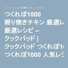 つくれぽ1000 照り焼きチキン 厳選レシピ – クックパッド | クックパッド つくれぽ1000 人気レシピまとめ