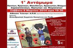 Το Φιλανθρωπικό Σωματείο «ΟΙΚΟΓΕΝΕΙΑ ΚΑΙ ΠΑΙΔΙ» διοργανώνει εκδήλωση με τίτλο «1ο Αντάμωμα Ποντίων, Κρητικών, Μακεδόνων, Θρακιωτών, Βλάχων, Σαρακατσαναίων, Νησιωτών και Μικρασιατών», η οποία θα πραγματοποιηθεί το Σάββατο 8 Μαρτίου 2014 και ώρα 19:30, στην Αίθουσα Τελετών Α.Π.Θ. (Αριστοτέλειο Πανεπιστήμιο Θεσσαλονίκης). Thessaloniki