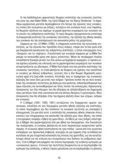 Εθνικό Κεντρο Τεκμηρίωσης | National Document... Baker Miller, Words