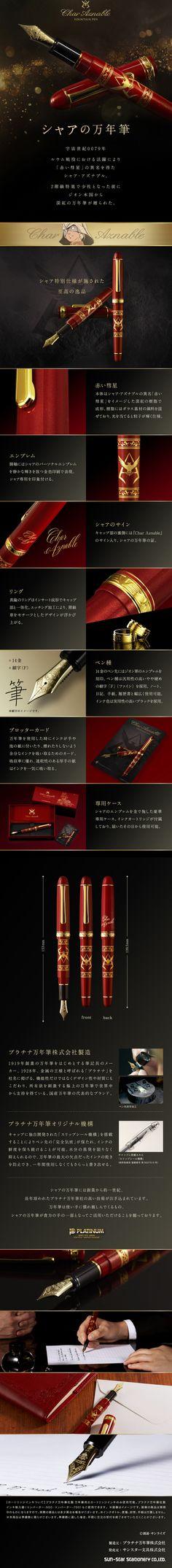 機動戦士ガンダム シャアの万年筆 Web Design, Flyer Design, House Design, Web Colors, Best Ads, Brochure Cover, Japanese Design, Web Banner, Portfolio Design