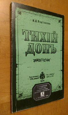 Ivan Rodionov Quite  Don Тихий дон History of cossacks In Russian Reprint 1914