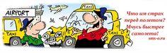 В Международный день таксиста пусть все таксисты России получат СМС-поздравления с Днем таксиста в стихах или короткие прикольные стихи про таксистов http://sms-o.ru/sms-pozdravleniya-taksistu-prikolnye/