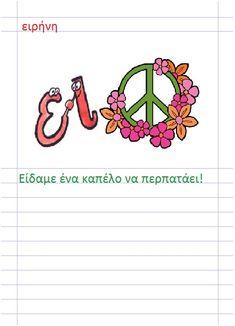 Alphabet Activities, Elementary Schools, Lettering, Creative, Blog, School Ideas, Primary School, Drawing Letters, Blogging