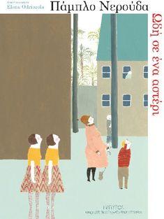 Ωδή σε ένα αστέρι - Neruda Pablo | Public βιβλία Family Guy, Guys, Reading, Books, Corner, Fictional Characters, Image, Random, Art