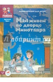 Завершнева, Суслова - Мы живем во дворце Минотавра: энциклопедия для детей обложка книги