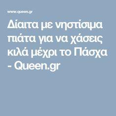 Δίαιτα με νηστίσιμα πιάτα για να χάσεις κιλά μέχρι το Πάσχα - Queen.gr Healthy Tips, How To Plan, Food, Stuffing, Diets, Women's Fashion, Vegan, Fashion Women, Diet