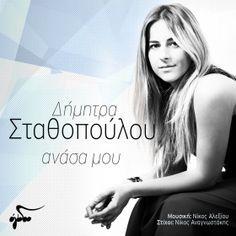 Δήμητρα Σταθοπούλου - Ανάσα μου (Digital Single)