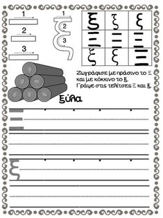 Learn Greek, Greek Language, Greek Alphabet, Grammar Worksheets, School Lessons, Primary School, Special Education, Coloring Pages, Activities For Kids