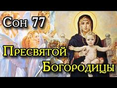 Orthodox Prayers, Baseball Cards, Words, Youtube, Movies, Movie Posters, Recipies, Films, Film Poster