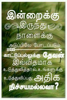 My quote #arun dinesh kumar  chennai tamil