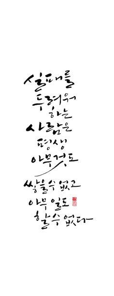 calligraphy_실패를 두려워하는 사람은 평생 아무것도 쌓을 수 없고 아무 일도 할 수 없다_머리를 9하라<정철>