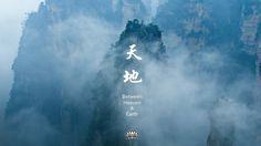 "Gorgeous video and photos, I really hope to go here one day. ""Islands of rock and trees float in a sea of clouds. This magic scene happens during the rainy season in the Zhangjiajie forest in China."""