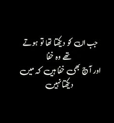 Sona♥ Urdu Thoughts, Deep Thoughts, Meaning Of Life, Best Friend Quotes, Urdu Quotes, Urdu Poetry, Meant To Be, Lol, Feelings