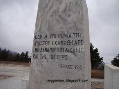 ΟΧΥΡΑ ΓΡΑΜΜΗΣ ΜΕΤΑΞΑ 1941