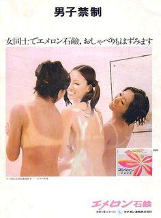 昭和の大企業も含めた不必要にエロ過ぎる広告をまとめました。今では考えられないレベルのエロさです。面白いエロ広告もありますよ!楽しんでください。