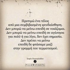 24 Ideas Quotes Greek Pillow Fights For 2019 Poetry Quotes, Book Quotes, Me Quotes, Funny Quotes, Daily Quotes, Counseling Quotes, Saving Quotes, Pillow Quotes, Quotes By Famous People