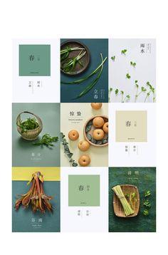 節氣・春 Food Graphic Design, Food Menu Design, Web Design, Restaurant Menu Design, Graphic Design Inspiration, Feeds Instagram, Instagram Grid, Web Layout, Layout Design