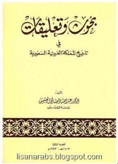 كتاب بحوث وتعليقات في تاريخ المملكة العربية السعودية  تأليف عبد الله الصالح العثيمين  مكتبة التوبة الطبعة 2 1411هـ / 1990م.