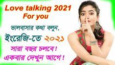 Love Talking 2021- Romantic Love 2021 - Small English Sentences for Dail... English Sentences, Romantic Love, Romance, Learning, Youtube, Sentences In English, Romance Film, Romances, Studying