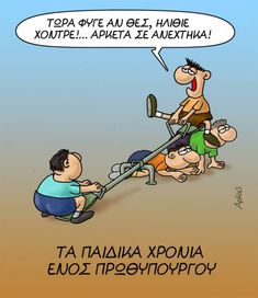 Ποιος τελικά επιτρέπεται να κάνει χιούμορ στην Ελλάδα; | LiFO Funny Greek, Funny Photos, Hilarious, Jokes, Lol, Cool Stuff, Funny Stuff, Fictional Characters, Fanny Pics
