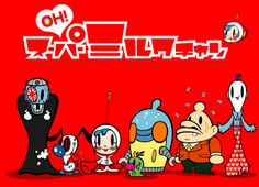 Super Milk-chan スーパーミルクチャン 1998