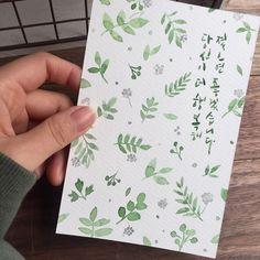 행복해져요, 우리! (초록초록한 생각만 하기) calligraphy, illust by 늘봄 사진: 아이폰