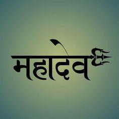 Rudra Shiva, Mahakal Shiva, Shiva Art, Mahadev Tattoo, Mahadev Hd Wallpaper, Shiva Tattoo Design, Shiva Linga, Lord Shiva Hd Images, Trishul