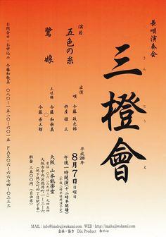 【大阪】長唄演奏会「三橙會(さんとうえ)」