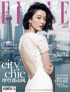 Du Juan for Elle China June 2015 Magazine Cover