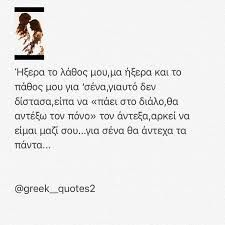 Αποτέλεσμα εικόνας για ειμαι διπλα σου θα μαι παντοτε Greek Quotes, Thoughts, Ideas