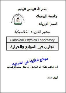 تحميل تجارب مختبر الفيزياء الكلاسيكية Pdf Classical Physics Physics Math