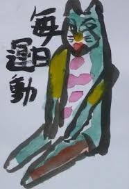 Znalezione obrazy dla zapytania shohei hanazaki