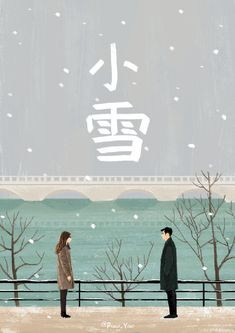 Paco_Yao , illustration , GIF , 24 solar terms , little snow . Couple Illustration, Illustration Art, Garden Of Words, Pretty Drawings, Cartoon Gifs, Gif Pictures, Japanese Prints, Disney Wallpaper, Illusions