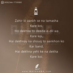 Image may contain: text Urdu Quotes, Poetry Quotes, Life Quotes, Sufi Poetry, Love Poetry Urdu, Islamic Inspirational Quotes, Islamic Quotes, First Love Quotes, Urdu Thoughts