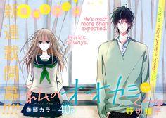 Watashi no Ookami-kun 1 - Read Watashi no Ookami-kun 1 Online - Page 3