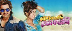 Besh Korechi Prem Korechi 2015 Bengali Full Movie Download
