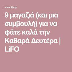 9 μαγαζιά (και μια συμβουλή) για να φάτε καλά την Καθαρά Δευτέρα   LiFO