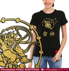 RAIJIN 雷神 - Gift T shirt for father / mother / marriage - Japanese Gift tee from Japan. Size man / woman, Black T-shirt