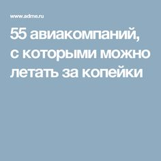 55 авиакомпаний, с которыми можно летать за копейки I Want To Travel, Travel Light, Travel And Leisure, Adventure Awaits, Trip Planning, Helpful Hints, Life Hacks, Journey, How To Plan