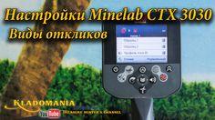 Настройки Minelab #CTX 3030 - Виды откликов