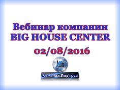 Вебинар компании BIG HOUSE CENTER 02 08 2016г