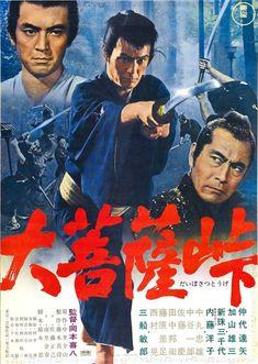 "hellgreetings: """"The Sword Of Doom"" (""Dai-bosatsu tōge"") - 1965 """