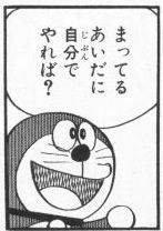 【47枚】 汎用性の高いドラえもん画像貼っていくwwwwwwwwww ラビット速報 Note Memo, Money Games, Manga Quotes, Magic Words, Old Ads, Positive Words, Doraemon, Wise Quotes, Powerful Words