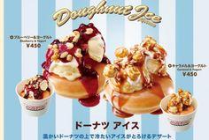 【7月14日まで】「クリスピー・クリーム・ドーナツ」から発売中のドーナツ アイス! 「キャラメル&ヨーグルト」or「ブルーベリー&ヨーグルト」