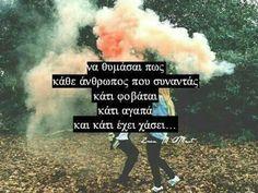 Να θυμασαι πως καθω ανθρωπος που συναντας κατι φοβαται κατι αγαπα και ξατι εχει χασει... Greek Quotes, Me Quotes, Thoughts, Movies, Movie Posters, Drawings, Pictures, Photos, Film Poster