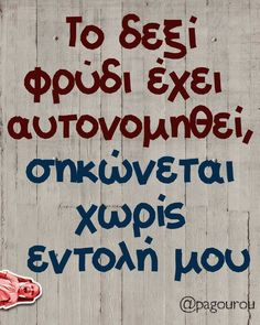 Funny Greek Quotes, Sarcasm, Diy And Crafts, Memes, Logo, Funny Things, Logos, Meme
